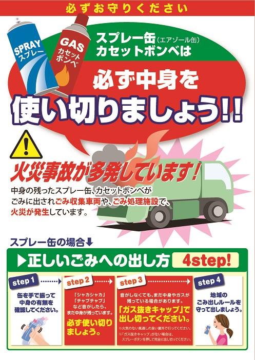 捨て スプレー 方 缶 スプレー缶の安全な捨て方って?ガス抜き・知らないと危険な処分方法を解説!