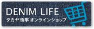 DENIM LIFE タカヤ商事オンラインショップ
