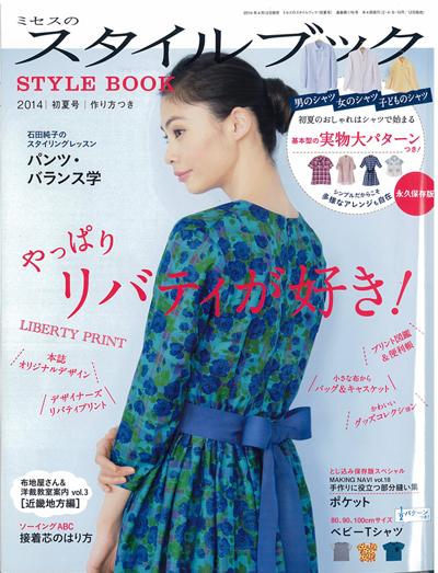 ブログ_ミセスのスタイルブック14_初夏.jpg