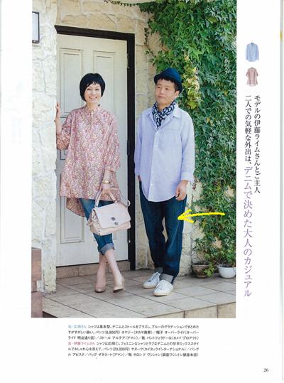 ブログ_ミセスのスタイルブック14_初夏(b).jpg