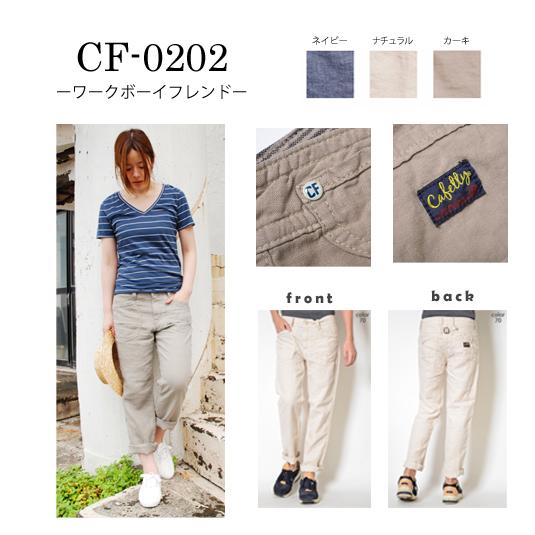 cf-0202.jpg