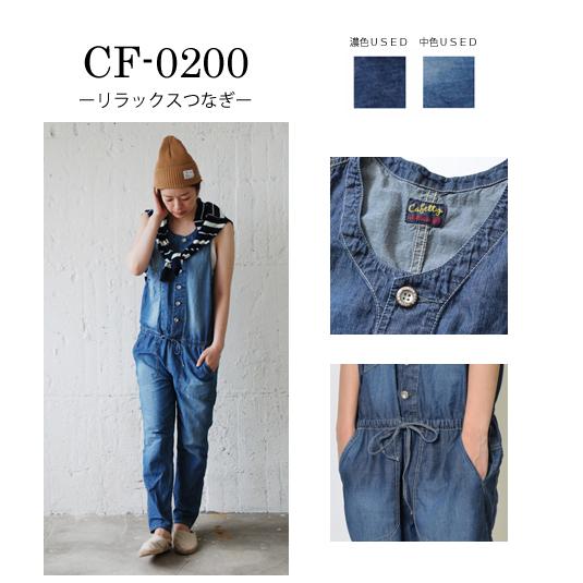 cf-0200.jpg