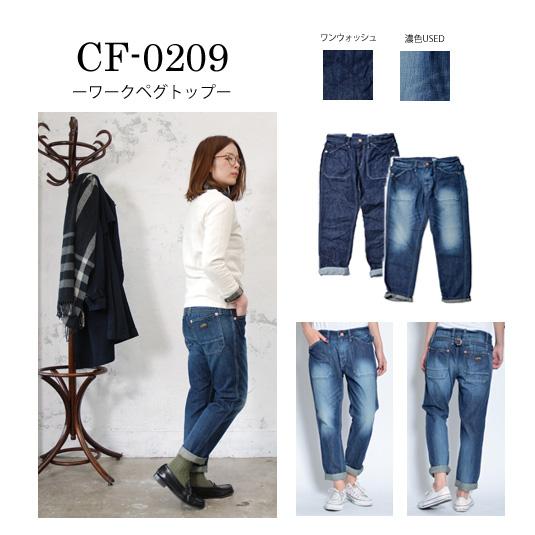 cf-0209.jpg