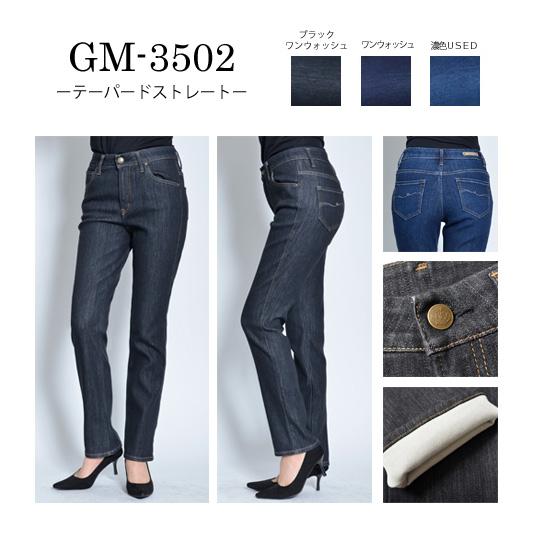 gm-3502.jpg