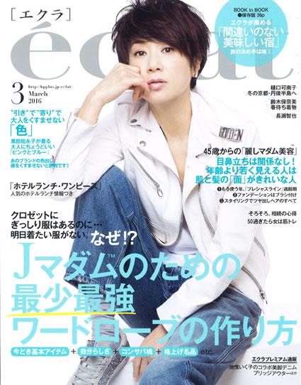 eclat_2016.3_blog.jpg