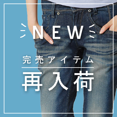 2016.6_再入荷.jpg