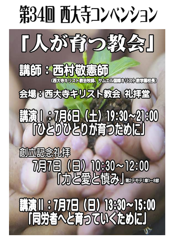 西大寺コンベンションチラシ2013小.jpg