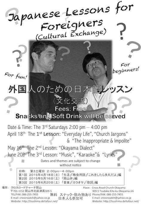 外国人のための日本語レッスンちらしjpg.jpg