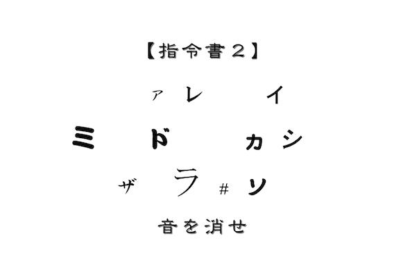 脱出ゲーム指令書for.blog.jpg