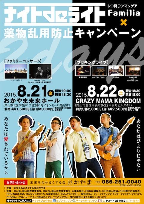 ナイライLIVEポスター小for..jpg