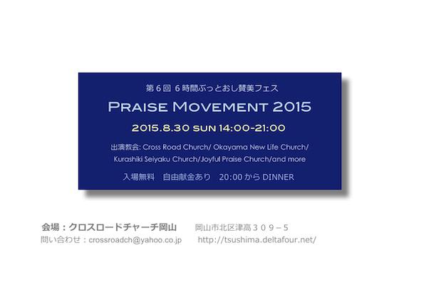 プレムー2015フライヤjpg.forweb.jpg