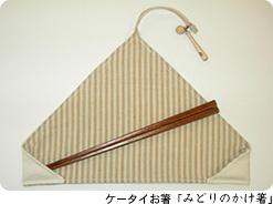 ローソンケータイ箸