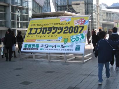 エコプロ2007看板