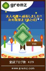 PSP活用記録2誕生日仕様