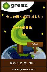 Mariの日記+ON・OFF
