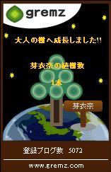 月の方舟〜The ark of the moon〜