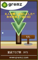 ジャッキンザボックス〜meromero life〜