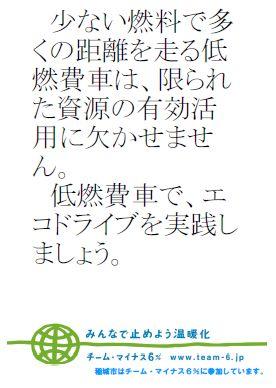 エコかるた_て文字