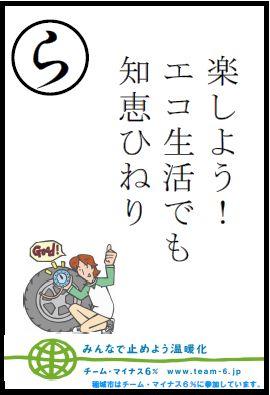 エコかるた_ら