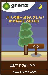 Amy式ドロップス