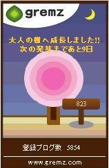 ピンクの樹