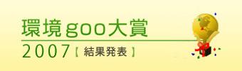 環境goo大賞2007結果