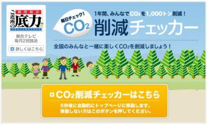 CO2削減チェッカー