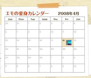 emo変身カレンダー