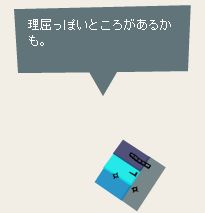 emoつぶやき5