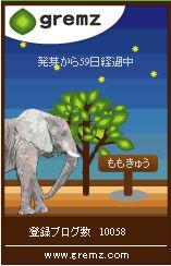 gremsキーワード ゾウ1