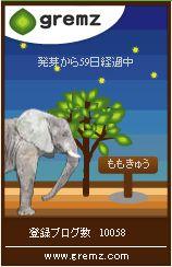 gremsキーワード ゾウ2