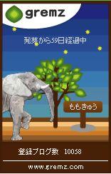 gremsキーワード ゾウ4
