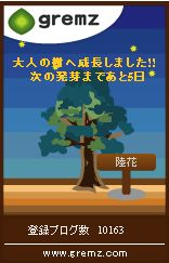 猫ログ - 陸花の歌