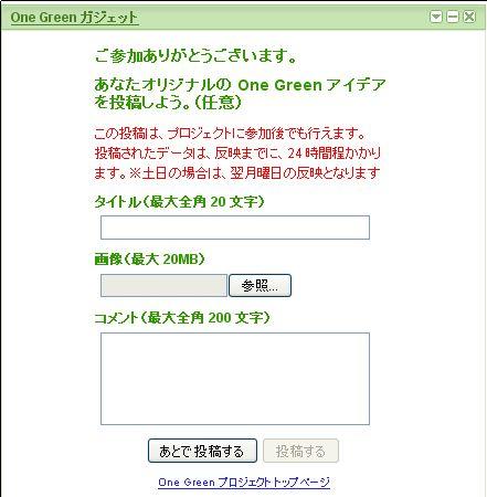 Google One Greenプロジェクト2