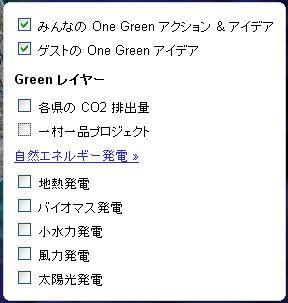 Google One Greenプロジェクト3