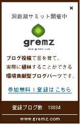 gremz(グリムス)サミット仕様1