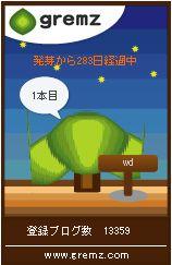 gremz変な樹