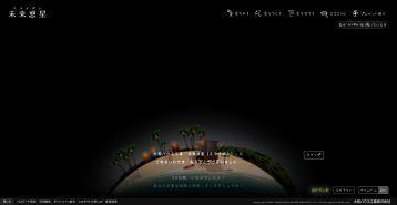 未来惑星(ミライボシ)完成メッセージ1