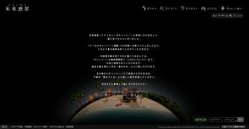未来惑星(ミライボシ)完成メッセージ2