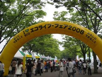 エコライフフェア2008