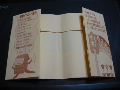 欅祭ブックカバー2