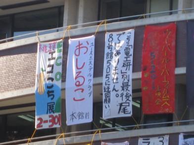 欅祭準備日7