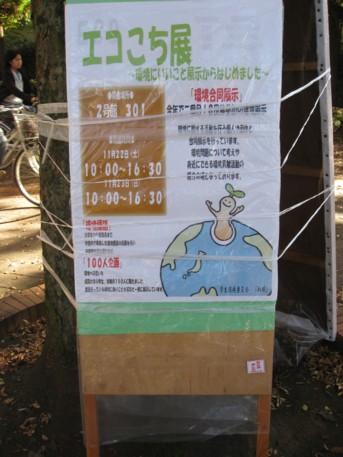 欅祭1日目1