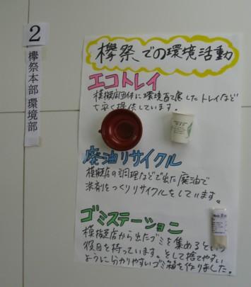 欅祭1日目5