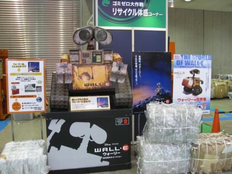 エコプロ2008その15