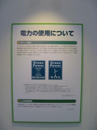 エコプロ2008その17