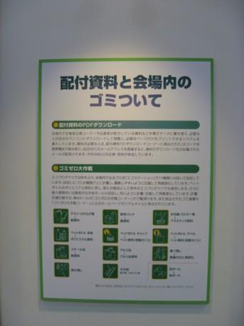 エコプロ2008その18