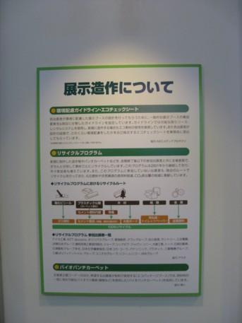 エコプロ2008その19