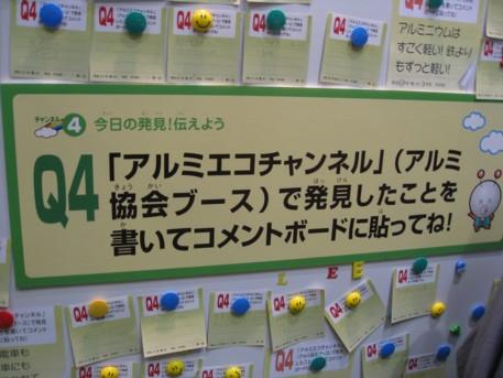 エコプロ2008その67