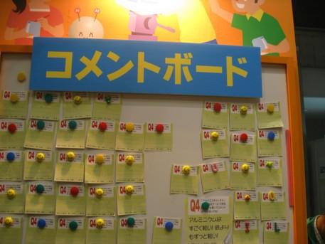 エコプロ2008その68